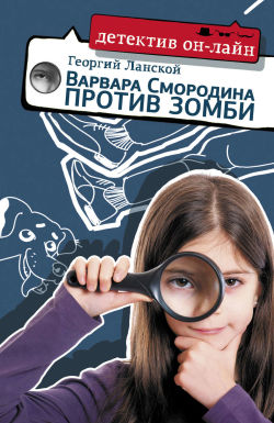Варвара Смородина против зомби