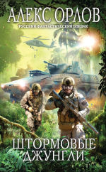 Обложка: Штормовые джунгли
