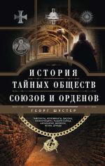 Обложка: История тайных обществ, союзов и орденов