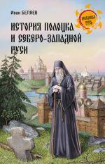 Обложка: История Полоцка и Северо-Западной Руси