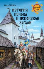 Обложка: История Пскова и Псковской земли