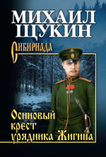 Обложка: Осиновый крест урядника Жигина
