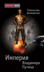 Обложка: Империя Владимира Путина