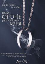 Обложка: Пока огонь непоглотитменя
