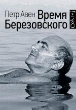 Обложка: Время Березовского