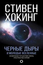 Обложка: Черные дыры и молодые вселенные