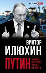Обложка: Путин. Правда, которую лучше не знать