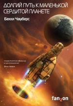 Обложка: Долгий путь к маленькой сердитой планете