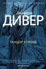 Обложка: Танцор у гроба
