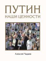 Обложка: Путин. Наши ценности