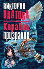 Обложка: Корабль призраков