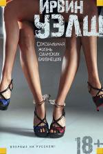 Обложка: Сексуальная жизнь сиамских близнецов