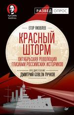 Обложка: Красный шторм. Октябрьская революция глазами российских историков