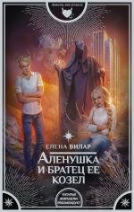 Обложка: Аленушка и братец ее козел