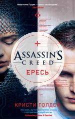 Обложка: Assassin's Creed. Ересь