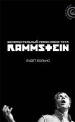 Обложка: Rammstein. Будет больно