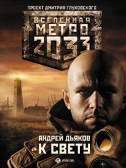 Метро 2033: К свету