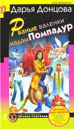 Обложка: Рваные валенки мадам Помпадур