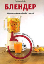 Обложка: Блендер. 30 рецептов коктейлей и смесей