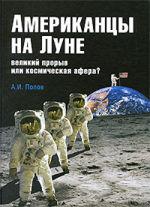 Обложка: Американцы на Луне. Великий прорыв или космическая афера?