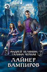 Обложка: Лайнер вампиров