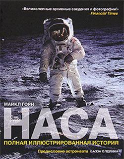 НАСА. Полная иллюстрированная история