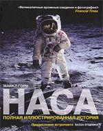 Обложка: НАСА. Полная иллюстрированная история