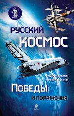 Обложка: Русский космос. Победы и поражения