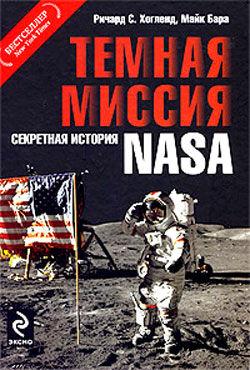 Темная миссия: Секретная история NASA