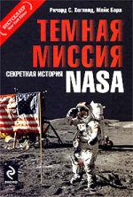 Обложка: Темная миссия: Секретная история NASA