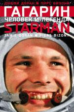 Обложка: Гагарин. Человек и легенда