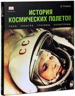 Обложка: История космических полетов. Люди, события, триумфы, катастрофы