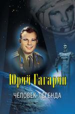 Обложка: Юрий Гагарин. Человек-легенда