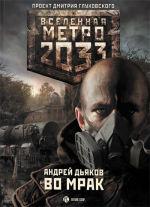 Обложка: Метро 2033. Во мрак