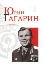 Обложка: Юрий Гагарин