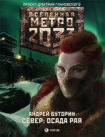 Обложка: Метро 2033. Север 2. Осада рая