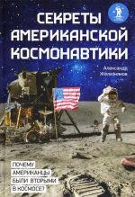 Обложка: Секреты американской космонавтики