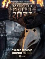 Обложка: Метро 2033. Корни небес
