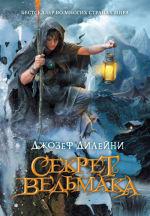 Обложка: Секрет Ведьмака