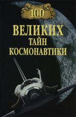 Обложка: 100 великих тайн космонавтики
