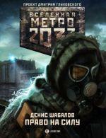 Обложка: Метро 2033. Право на силу