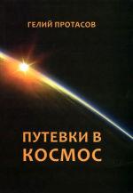 Обложка: Путевки в космос. Из истории российской космонавтики
