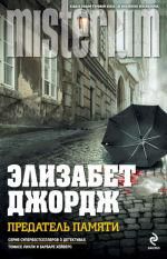 Обложка: Предатель памяти