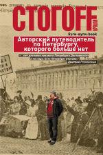 Обложка: Буги-вуги-book. Авторский путеводитель по Петербургу
