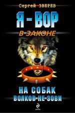 Обложка: На собак волков не зови