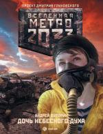 Обложка: Метро 2033. Север 3. Дочь небесного духа