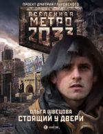 Обложка: Метро 2033. Стоящий у двери