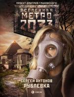 Обложка: Метро 2033. Рублевка
