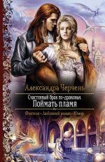 Обложка: Счастливый брак по-драконьи. Поймать пламя