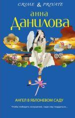 Обложка: Ангел в яблоневом саду